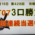 【ロト7予想】7月16日第428回攻略会議 🎊ロト7連続3回当選中❗️ そろそろデカイの一発いただこうか?!😁