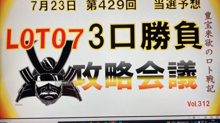 【ロト7予想】7月23日第429回攻略会議 そろそろ新戦略での大当たりが見た〜い👏