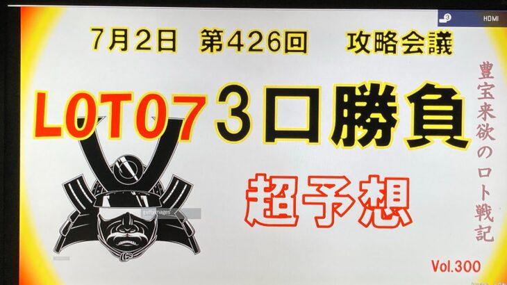 【ロト7予想】7月2日第426回攻略会議 前回に続き連続当選なるか!