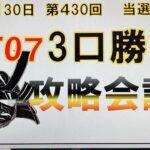 【ロト7予想】7月30日第430回攻略会議 7月最後に大きく当たれ‼️