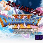 #実況#ロト #7【ドラゴンクエストXIS】初見プレイでロトシリーズやってくぞ!