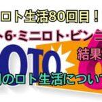 【ロト生活】80回目!