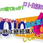 【ロト生活】81回目!