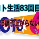 【ロト生活】83回目!
