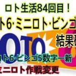 【ロト生活】84回目!