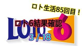 【ロト生活】85回目!