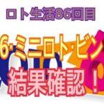 【ロト生活】86回目!