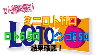 【ロト生活】88回目!