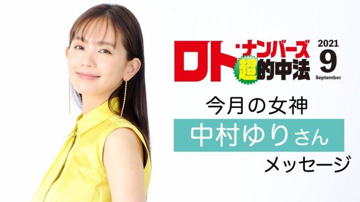 ロト・ナンバーズ「超」的中法9月号の表紙・中村ゆりさんメッセージ!