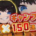 APEX 150連ガチャ!!!ギャンブルぽん(^^♪