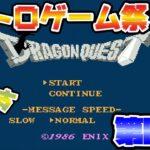 【DQ1】ロトの勇者の物語!35年前のゲームだって~【ライブ配信中】