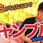 【DaiGo】お金が無くなるまでギャンブルがやめられない!悪い習慣を立つための対策はコレ!