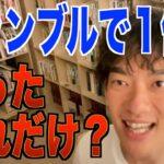 【DaiGo】ギャンブルが全然面白くない理由 / メンタリストDaiGo切り抜き