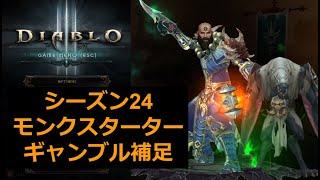 #Diablo3 S24 モンクスターター ギャンブル補足 #ディアブロ3