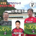 たけお競輪FⅡ タケマルナイトレース ガールズ競輪「オッズパーク杯」 2021.7月19日~21日