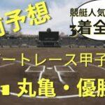 【競艇・競艇予想】丸亀GⅡ・優勝戦 ボートレース甲子園 予想 【ギャンブル】