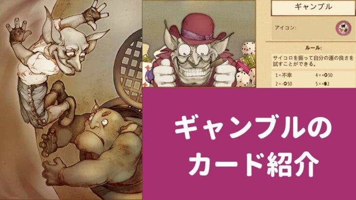 Gremlins, Inc.日本トップクラス?が解説 ギャンブルのカード紹介【020】