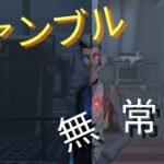 【第五人格】「ギャンブル」で無常集(Identity V)