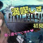 【(JP)FF15初見プレイ#29】ギャンブル王【女性/FINALFANTASY XV】