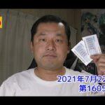 【LOTO6】ロト6 2021年7月22日 結果