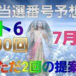 日本 LOTTO6(1600回)当選番号の予想. ロト6 7月5日(月曜日)対応ロト6攻略法。この動画ではただ2回を提案します。お祈りします。