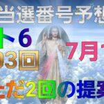 日本 LOTTO6(1603回)当選番号の予想. ロト6 7月15日(木曜日)対応ロト6攻略法。この動画ではただ2回を提案します。お祈りします。前回4等当たりました。^^