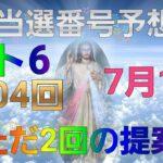 日本 LOTTO6(1604回)当選番号の予想. ロト6 7月19日(月曜日)対応ロト6攻略法。この動画ではただ2回を提案します。お祈りします。