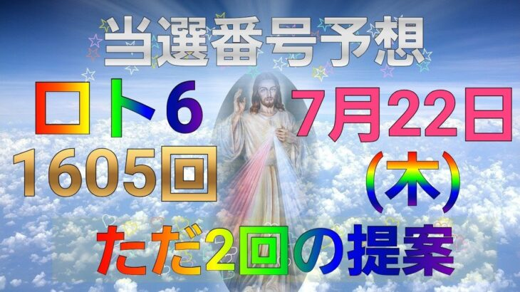 日本 LOTTO6(1605回)当選番号の予想. ロト6 7月22日(木曜日)対応ロト6攻略法。この動画ではただ2回を提案します。お祈りします。