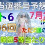 日本 LOTTO6(1606回)当選番号の予想. ロト6 7月26日(月曜日)対応ロト6攻略法。この動画ではただ2回を提案します。お祈りします。