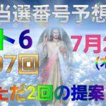 日本 LOTTO6(1607回)当選番号の予想. ロト6 7月29日(木曜日)対応ロト6攻略法。この動画ではただ2回を提案します。お祈りします。