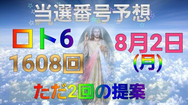 日本 LOTTO6(1608回)当選番号の予想. ロト6 8月2日(月曜日)対応ロト6攻略法。この動画ではただ2回を提案します。お祈りします。