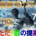 日本 LOTTO7(427回)当選番号の予想. ロト7 7月9日(金曜日)対応ロト7攻略法。この動画ではただ2回だけ提案します。お祈りします。