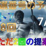 日本 LOTTO7(428回)当選番号の予想. ロト7 7月16日(金曜日)対応ロト7攻略法。この動画ではただ2回だけ提案します。お祈りします。