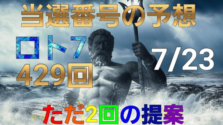 日本 LOTTO7(429回)当選番号の予想. ロト7 7月23日(金曜日)対応ロト7攻略法。この動画ではただ2回だけ提案します。お祈りします。