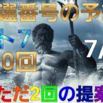 日本 LOTTO7(430回)当選番号の予想. ロト7 7月30日(金曜日)対応ロト7攻略法。この動画ではただ2回だけ提案します。お祈りします。