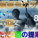 日本 LOTTO7(431回)当選番号の予想. ロト7 8月6日(金曜日)対応ロト7攻略法。この動画ではただ2回だけ提案します。お祈りします。