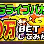 【MGライブバカラ】ギャンブル素人がオンラインカジノで遊んでみた~Round 3~【オンカジ】