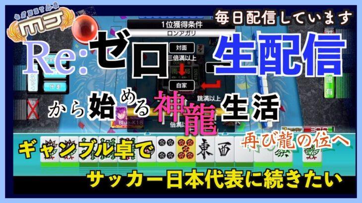 MJ三麻生配信!!サッカー日本代表男子おめでとう。ギャンブル卓にて幻球集め