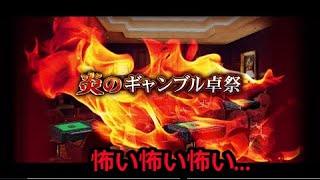 【セガネット麻雀MJモバイル実況】炎のギャンブル卓祭#1【恐怖】