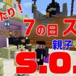 【親子マイクラ】「MMORPG」のようなマインクラフトS.O.Aのギャンブルワールドで100万チャレンジ!7の日スロットで大当たり!【Minecraft】【統合版マインクラフト】