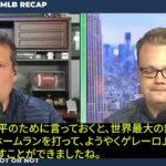 【日本語字幕】大谷翔平 MPVレースオッズ首位浮上で議論白熱「ゲレーロJr.にも投げさせればいいんだよw」