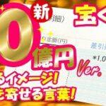 【NEW】ロト7💰✨10億円🌸宝くじ売り場で購入➡️みずほ銀行で受け取り🎊リアルな流れ💕イメージトレーニング アファメーション 高額当選者 習慣 音楽 引き寄せの法則 1等 当選しました 潜在意識