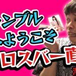 【Perfume】クロスバー直撃さんがギャンブルでボケまくり吠えまくりwww【1万円あげます】