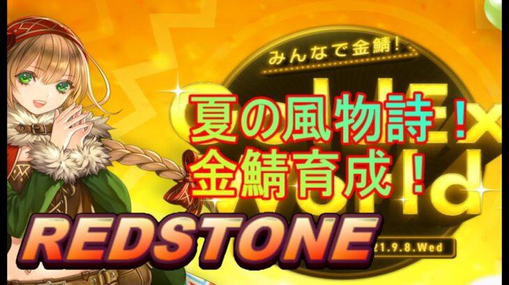 ☆ロト100個開封☆【REDSTONE】お祭り?!金鯖初日の様子見ながらなんか育成!