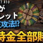 【Rust】スクラップが欲しかったのでギャンブルをしたら大勝!? Season7 #10 2021【実況】