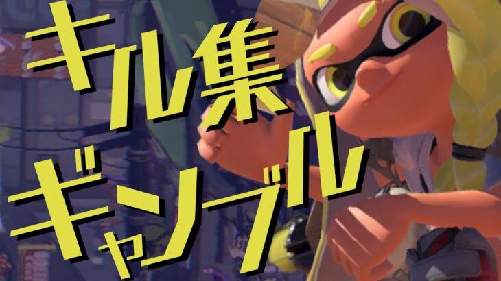 ギャンブル 超ヤバいSplatoon2キル集【Splatoon2】