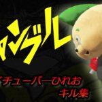 【Splatoon2】不人気武器の逆襲!ソイチューバ―使いによるキル集【ギャンブル/syudou】