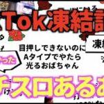 【凍結】TikTokで約4000万再生の「ギャンブルあるある」。垢凍結によりお蔵入りになった動画の一部まとめ‼︎