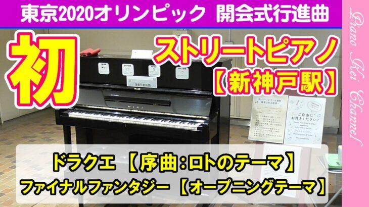 【初ストリートピアノ】『東京オリンピック行進曲』ドラゴンクエスト(ロトのテーマ)ファイナルファンタジー(オープニングテーマ)Tokyo Olympics 2020 opening ceremony