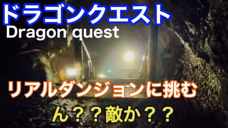 ドラクエ オリンピック 序章ロトのテーマ ダンジョンに挑む TokyoOlympics Dragon quest